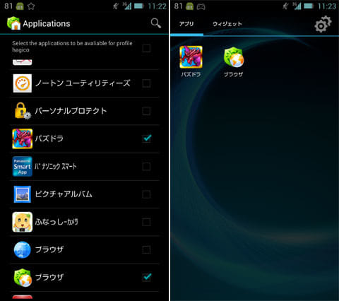 Dr.Web Launcher (beta):アプリ制限の設定画面(左)ドロワーにはチェックを入れたアプリのみが表示(右)