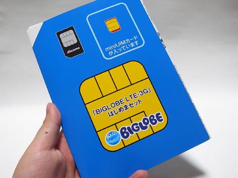 近所のイオンで購入した「BIGLOBE SIM」。このように店頭で購入できる機会も多くなった
