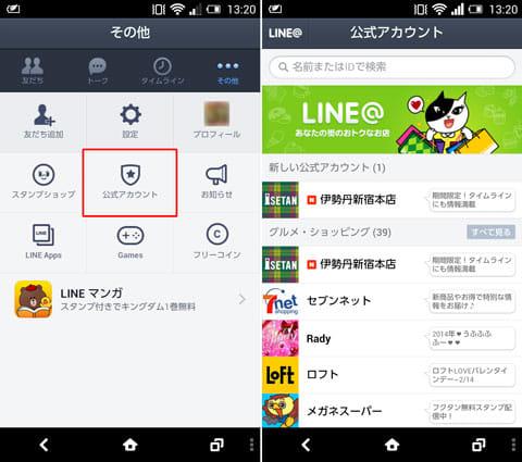 「その他」の「公式アカウント」を選択(左)「公式アカウント」画面(右)