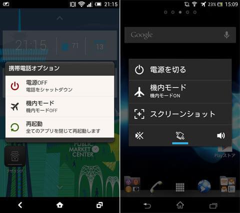 機種によって「携帯電話オプション」の表示が異なる。「INFOBAR A02」(左)「Xperia VL」(右)