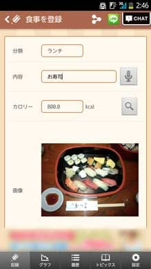 超簡単レコーディングダイエット【無料】:カロリーを調べられるので、食事の登録が簡単