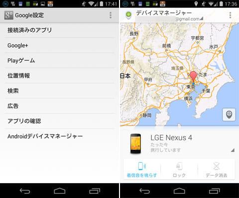Androidデバイスマネージャー:「Google設定」画面(左)自分検索した衝撃の結果(右)