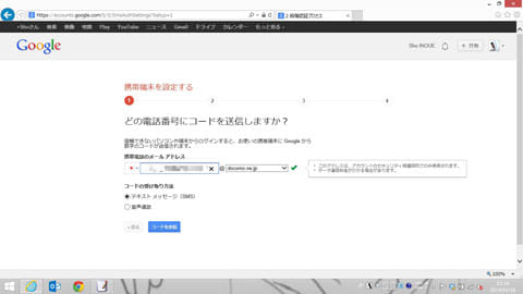 乱数を受信するメールは、日本ではキャリアメールに限定されることに要注意