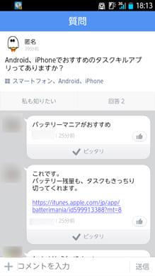 LINE Q:短時間で丁寧な回答が!ありがとうございます