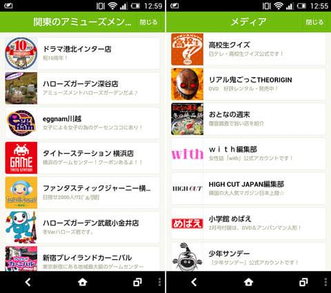 「関東のアミューズメント施設」など地域ごとに探せる(左)人気番組や雑誌の「メディア」もある(右)