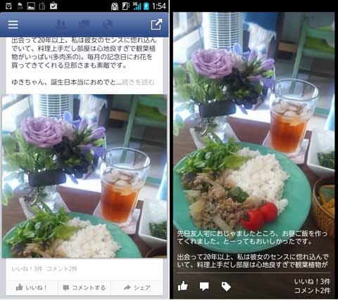 上下が切れて、何の写真かよく分からない状態(左)クリック画像。本当は料理の全体画像を見せたい!(右)