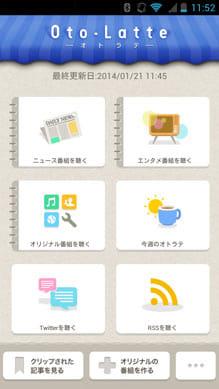 WEBを聴くアプリ Oto-Latte(オトラテ)