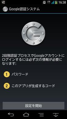 Googleの「2段階認証」システム