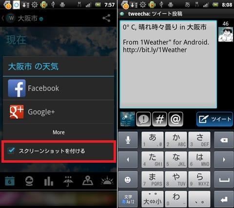 1Weather:共有画面。チェックを入れておけば、スクリーンショットを添付できる(左)ツイート画面には、すでにスクリーンショットが添付済み(右)