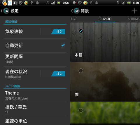 1Weather:設定画面。まずは「華氏」を「摂氏」表示に変えておこう(左)「設定」の「Theme」から様々な画面カスタマズが可能(右)