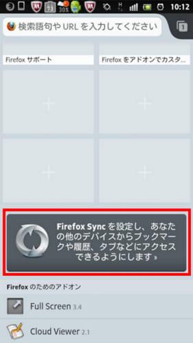 「Firefox Sync を設定し、あなたの~」をクリック