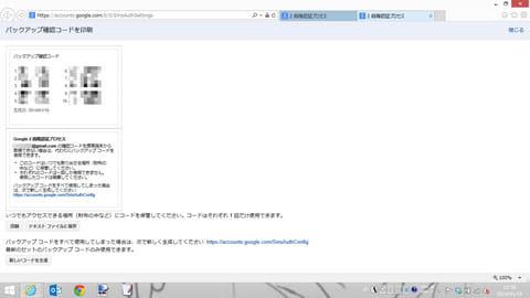乱数を生成できない場合に備えて「バックアップコード」を作成することもできる
