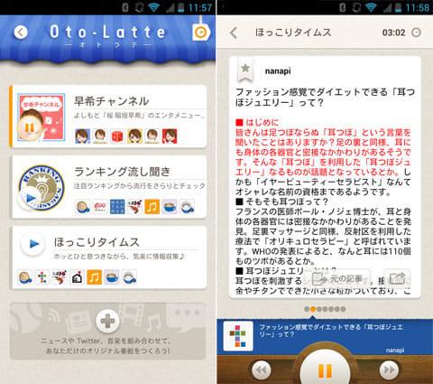 WEBを聴くアプリ Oto-Latte(オトラテ):既存の番組で手軽に情報収集できる(左)文字で情報の確認やクリップ、読み上げ記事のスキップも可能(右)