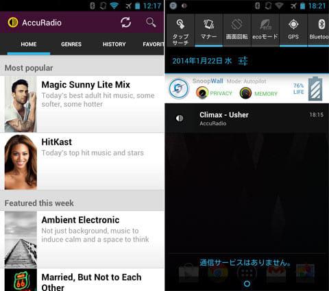 AccuRadio:選べるチャンネルは900以上(左)通知領域から楽曲情報をチェックできる(右)