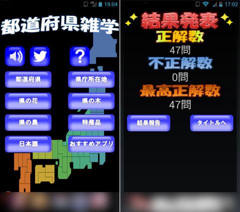 都道府県雑学:選べるジャンルは7種類(左)全問正解を目指そう(右)