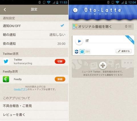 WEBを聴くアプリ Oto-Latte(オトラテ):設定画面から『Twitter』『Feedly』を連携可能(左)好みに合わせて「オリジナル番組」を作ろう(右)