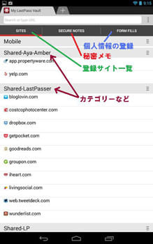 LastPass Password Mgr Premium*:メイン画面