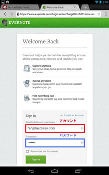 LastPass Password Mgr Premium*:『Evernote』のログイン画面