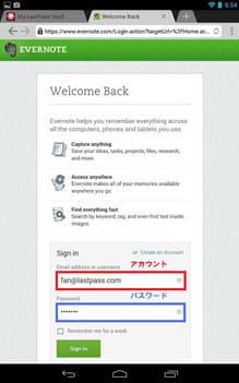 LastPass Password Mgr Premium*:『Evernote』のログイン画面