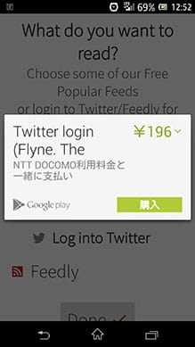 Flyne. The Offline Reader.:『Feedly』と『Twitter』の連携は有料