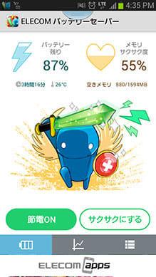 【バッテリー長持ち】ELECOM バッテリーセーバー