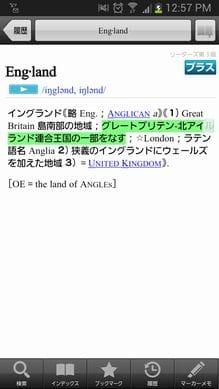 リーダーズ英和辞典(3版)&プラスセット:単語の気になる部分を簡単にマーキング