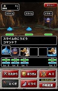 ドラゴンクエストモンスターズ スーパーライト