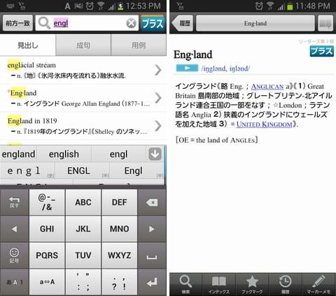 リーダーズ英和辞典(3版)&プラスセット:文字入力しながら検索候補を絞り込み
