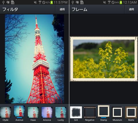 Aviaryのフォトエディターは:「Avenue」を適用した画像(左)フレームの「Stamp」を使用した画像(右)