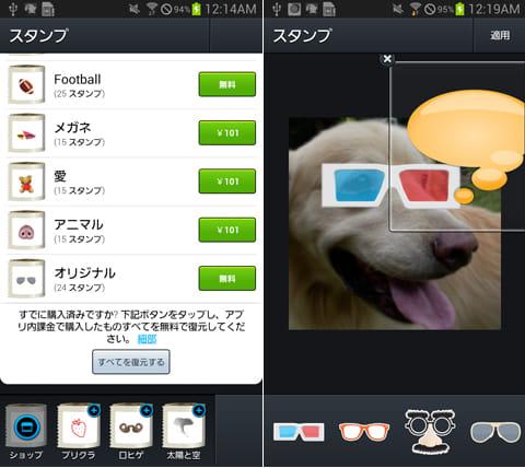Aviaryのフォトエディターは:「ショップ」からフィルタやフレームを追加できる(左)スタンプをダウンロードしてコミカルな画像を作成(右)