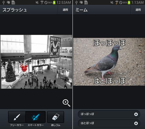 Aviaryのフォトエディターは:「スプラッシュ」機能で、任意の箇所をカラーにできる(左)テレビや映画の字幕。カラオケの歌詞のような画像が作れる「ミーム」(右)
