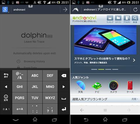 Dolphin Zero:検索キーワードを入力(左)タブやブックマークもないシンプルなUI(右)