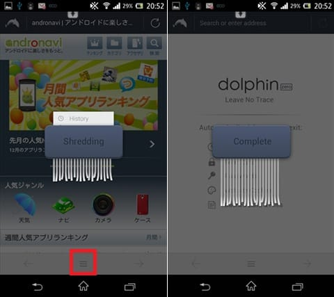 Dolphin Zero:画面下部のボタンをタップするとシュレッターのアニメーションが表示される(左)クッキー等のWeb利用履歴が全て削除される(右)