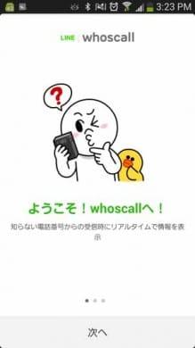 LINE whoscall - 発信元表示・着信拒否