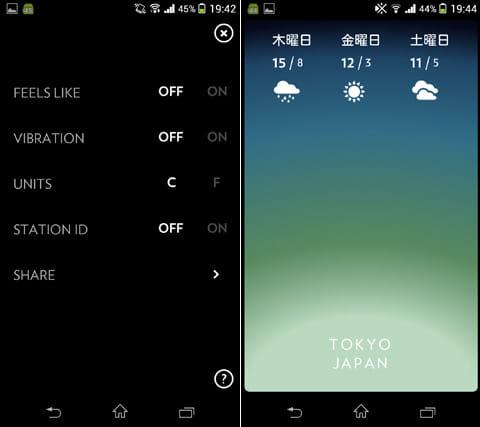 Solar : Weather:設定画面。「UNITS」を「C」にしよう(左)3日先までの天気が見られる(右)