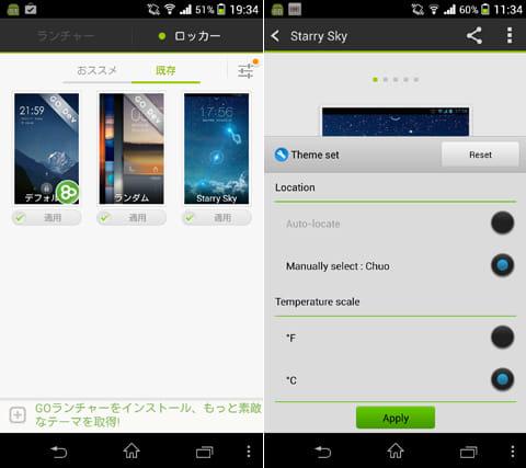 Starry Sky GO Locker Theme:『GOロッカー』から、テーマを選択(左)設定画面(右)