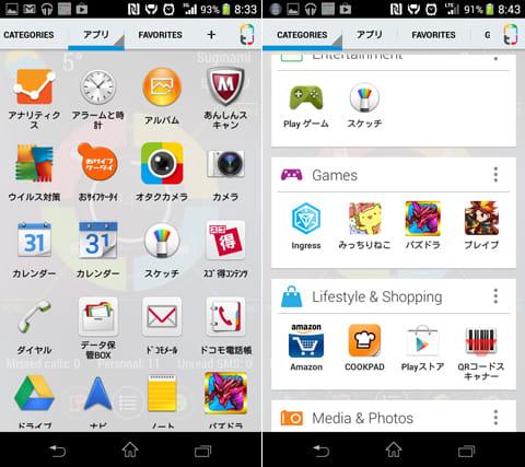 Themer Beta:ドロワー画面(左)アプリをカテゴリ毎に表示(右)