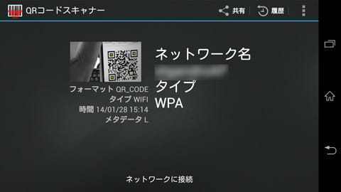 WifiQR:生成したQRコードを『QRコードスキャナー』等のアプリで読み込みタップするだけ