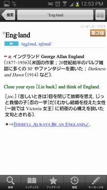 リーダーズ英和辞典(3版)&プラスセット:辞書を切り替えてより深く単語の意味を知る