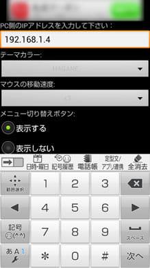 Air HID :WiFi Mouse & KeyBoard:接続したいPCのIPアドレスを設定
