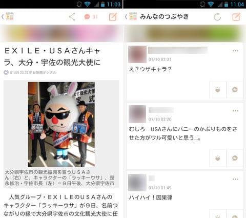 mixiニュース - みんなの意見が集まるニュースアプリ:記事は読みやすく写真も見やすい(左)他のユーザのコメントも閲覧できる(右)