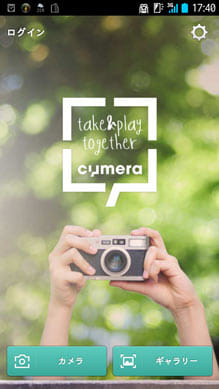 サイメラ (Cymera) - カメラ & 写真加工:ログインしなくてもOK!