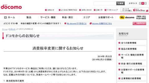 NTTドコモの消費税改定による表記の変更についてのお知らせ