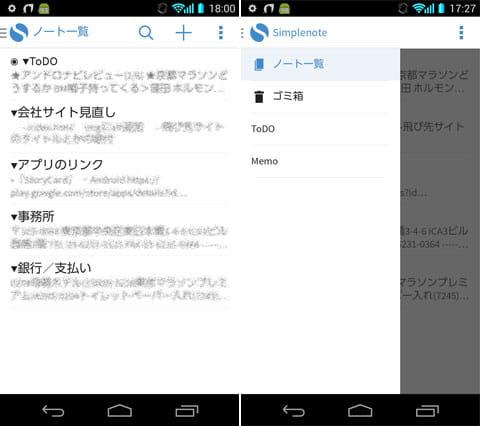 Simplenote:ノート一覧画面(左)ゴミ箱・タグ一覧画面(右)