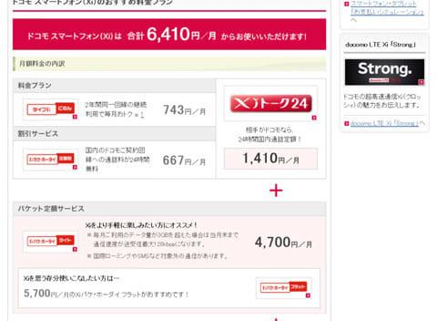 NTTドコモの料金プラン案内。すでに外税表記に変更してあります