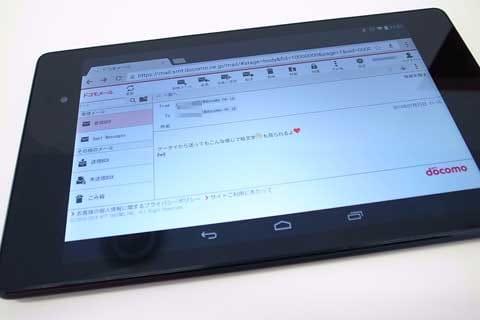 Androidタブレットでも利用可能。利用には、「ドコモメール(ブラウザ版)」へ