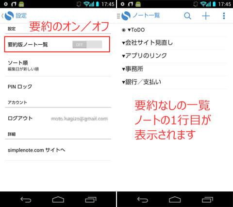 Simplenote:設定画面(左)シンプルな要約なし一覧画面(右)