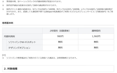 ソフトバンクモバイルが4月21日より提供する新料金プランはすでに外税で980円に。今までは内税で980円だったのでやや割高な印象に