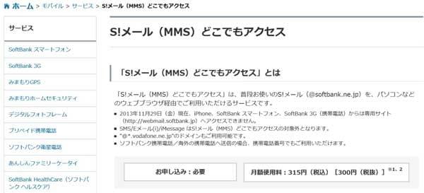 ソフトバンクの「S!メール(MMS)どこでもアクセス」は月額300円(税抜き)