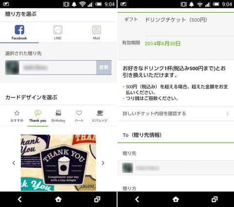 Starbucks e-Gift:カードを選び、メッセージと共に贈ろう